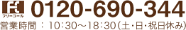 0120-690-344 営業時間 : 10:30〜18:30(土・日・祝日休み)
