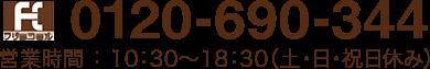 0120-690-344 営業時間 : 10:30~18:30(土・日・祝日休み)