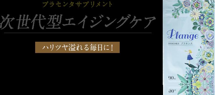 プラセンタサプリメント 次世代型 エイジングケア ハリツヤ溢れる毎日に!
