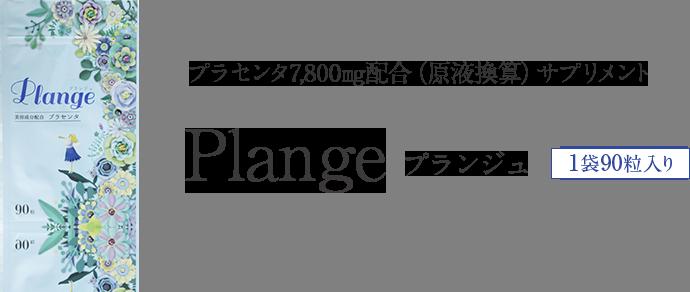 プラセンタ7,800㎎配合(原液換算)サプリメント