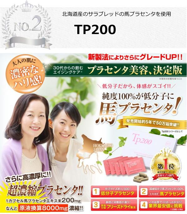 ランキング2位TP200