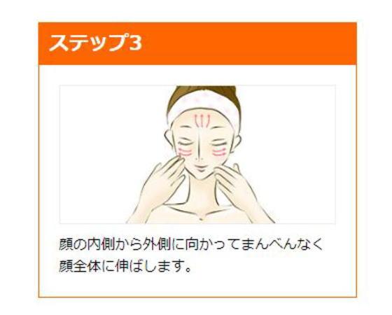 顔の内側から外側に向かってまんべんなく顔全体に伸ばします